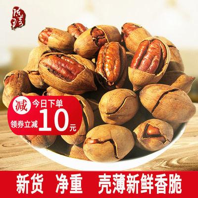 碧根果500克×2袋新货有人称长寿果美国山核桃坚果咸甜的奶油味