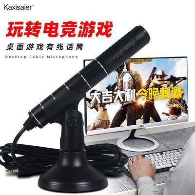 台式电脑麦克风话筒YY笔记本语音吃鸡聊天视频手机全民k歌USB有线