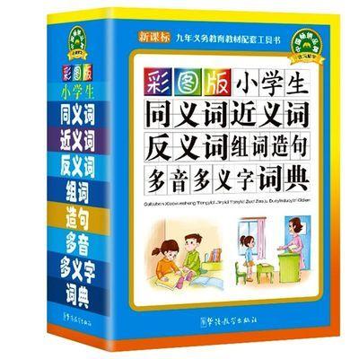 中小学生工具书彩图版同义词近义词反义词组词造句多音多义字词典