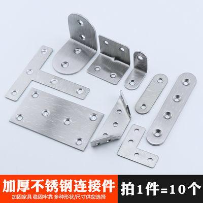 加厚不锈钢角码 90度直角加固定角铁L型三角支架层板托万能连接件