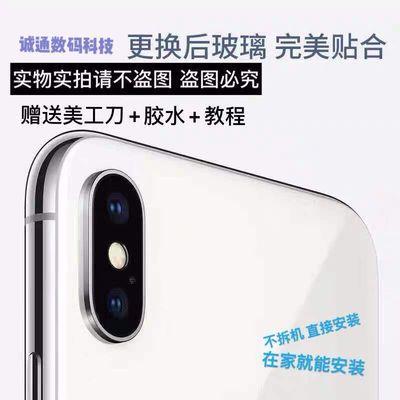 iphoneX原装玻璃后盖苹果8代后屏XR后壳8plus外屏XS中框XSMAX外壳