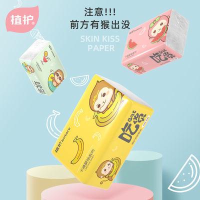 植护抽纸餐巾纸整箱家庭装卫生纸四层加厚特价实惠装10/20/30包