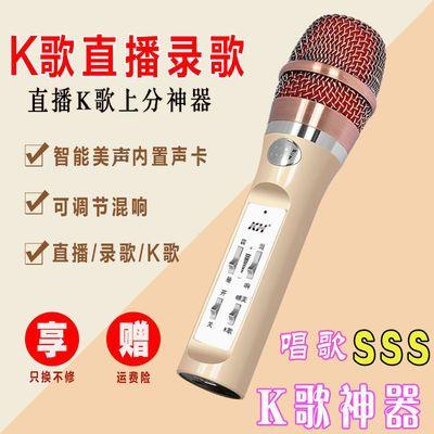 全民k歌手机麦克风直播录歌神器苹果安卓通用带声卡话筒动圈麦