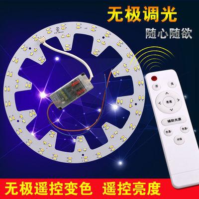 LED吸顶灯改造灯板遥控无极调光灯带齿轮环形灯芯灯管H型节能光源