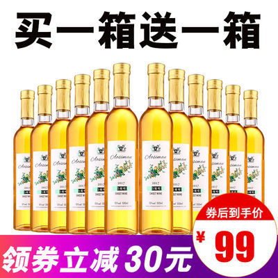 买1箱送1箱甜白葡萄酒网红酒整箱甜型香槟冰酒女士甜红酒12支正品