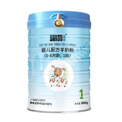 羊奶粉蓝河绵羊奶粉婴儿羊奶粉1段2段3段800g