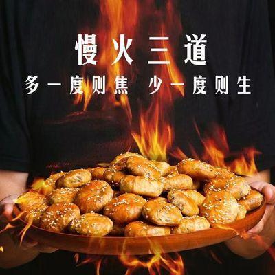 【特价180个】正宗黄山烧饼梅干菜扣肉饼90/60个/15个/150g多规格