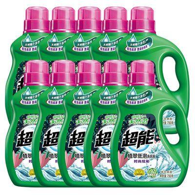 超能植翠低泡洗衣液750g*10瓶整箱装15斤家庭装天然椰油正品包邮
