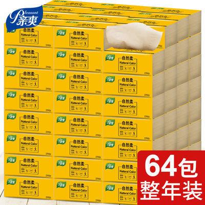 【64包两箱整年装】64包/20包亲爽本色抽纸巾餐巾纸面巾纸批发