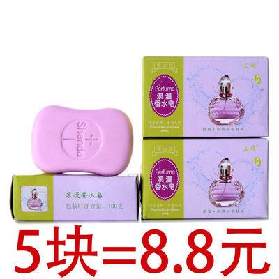 香皂洗脸香皂美白洗澡洗手洁面皂精油儿童香皂家用除螨皂批发