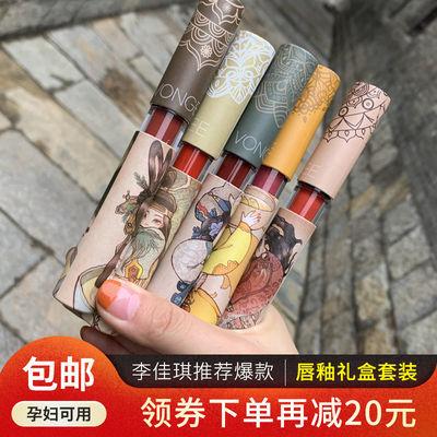 李佳琦推荐唇釉组合套装 文艺复兴情人节送礼女学生款平价礼盒5支