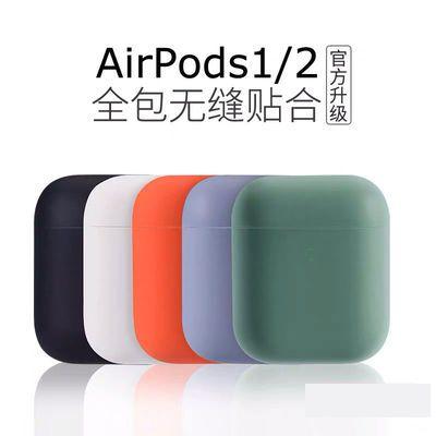 超薄液态硅胶airpods保护套1/2代无线蓝牙耳机套纯色防滑软壳全包