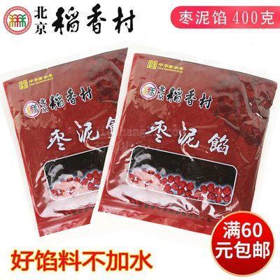 三禾北京稻香村枣泥馅400g 传统糕点心粽子月饼汤圆厨房diy馅料材