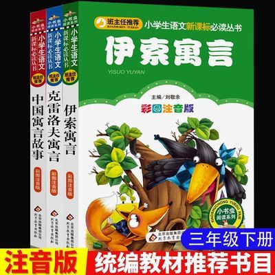 中国古代寓言故事正版注音版克雷洛夫伊索寓言小学版三年级课外书