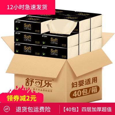 40包抽纸整箱批发四层竹浆本色加厚舒可乐纸抽家庭装卫生纸面巾纸