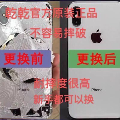 【后盖玻璃】苹果x//xr/xs/max/8代/8p原装后壳总成后盖玻璃