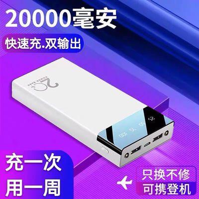 大容量20000毫安充电宝适用华为小米30PP0苹果vivo等手机移动电源