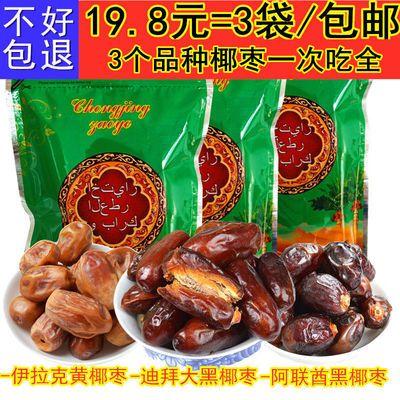 黑椰枣特大天然级蜜枣迪拜阿联酋进口零食伊拉克纯野生黄金椰枣干