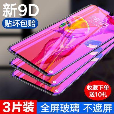 华为P30钢化膜全屏覆盖华为P30手机护眼抗蓝光屏幕贴膜ELE-AL00原