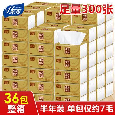 【一箱用半年】 36包整箱装亲爽原木纸巾抽纸巾卫生纸家用批发