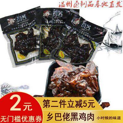 温州乡巴佬蜜汁鸡肉酱烧卤黑鸡肉10包30包儿时零食卤味特产小吃
