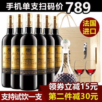 法国进口红酒整箱14度6支750ml干红葡萄酒礼盒过节送礼多规格可选