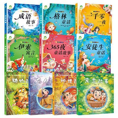 世界经典童话故事书安徒生格林童话一千零一夜伊索寓言拼音绘本