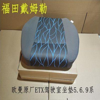 福田戴姆勒欧曼原厂配件气囊主座新款椅坐垫ETX豪华座椅海绵坐垫
