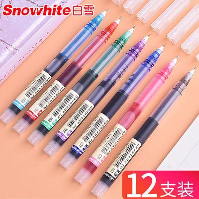 白雪直液走珠笔彩色中性笔速干学生用黑色红蓝紫针管水性笔碳素笔