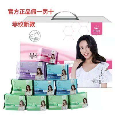 【新款】 菲纹活磁负离子卫生巾日夜组合礼盒装送2包体验装超薄