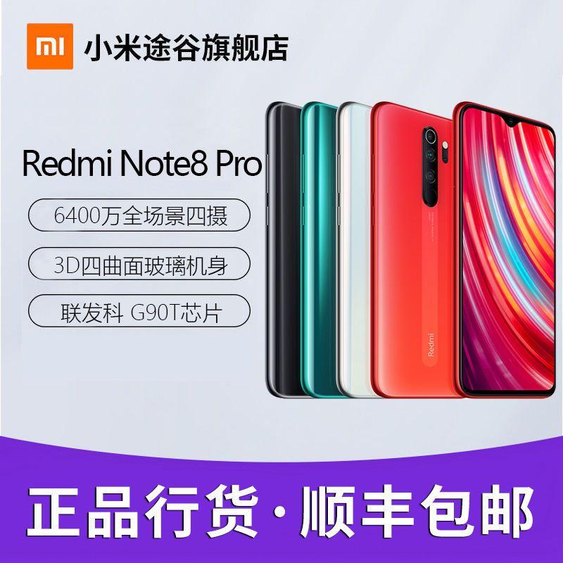 小米 红米Note8Pro 学生智能 游戏拍照 全网通4G Redmi手机【成团后5天内发完】
