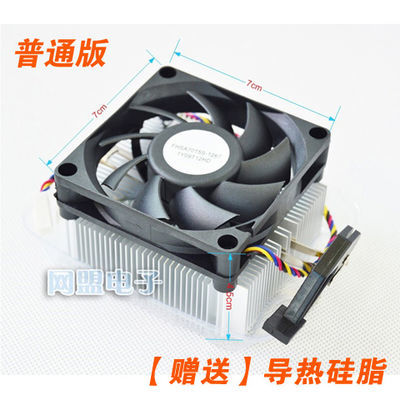 全新静音AMD cpu风扇台式机电脑 散热器AM2/AM3/FM1/FM2 散热强劲