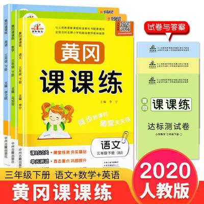 三年级下册黄冈课课练语文数学同步试卷人教版小学生随堂练习册上