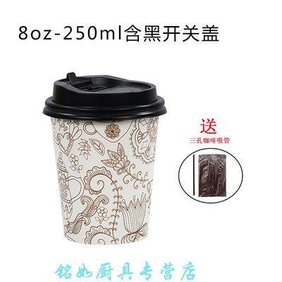 质量超好一次性纸杯 高大上奶茶纸杯咖啡纸杯 热饮杯子 100只