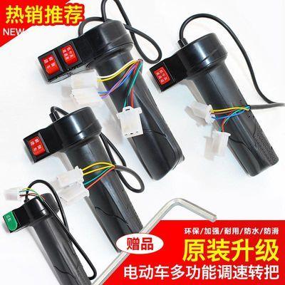 电动车自行车电瓶车电摩电动三轮车通用油门转把把手加速器
