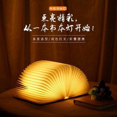 木纹书本灯LED小夜灯可充电卧室床头学生宿舍书桌面阅读小台灯