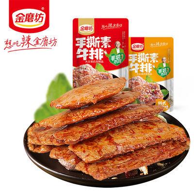 金磨坊手撕素牛排鱼豆腐素肉卷素肉豆干辣条网红零食小吃休闲食品