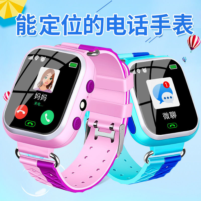 电话手表学生成人防水儿童电话手表智能儿童手表男女防水智能手表【7月7日发完】
