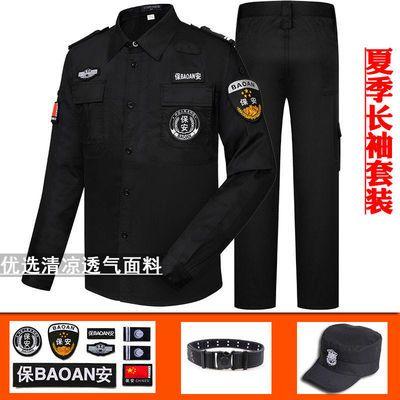 保安工作服夏长套装男夏季长袖服装安保物业保安制服夏装作训服