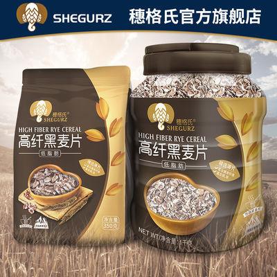 穗格氏高纤黑麦片无糖精原味即食燕麦片谷物营养早餐冲饮代餐粗粮