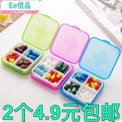 小药盒子随身携带迷你学生药丸盒分装药盒旅行环保分隔收纳盒家用