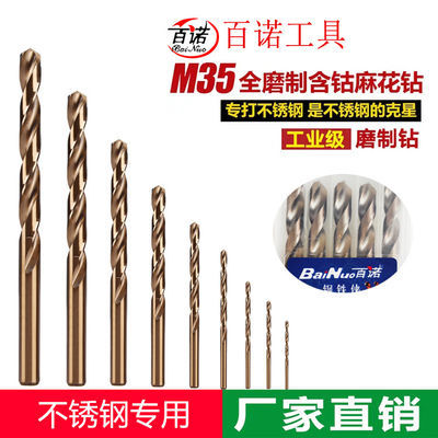 麻花钻头百诺直柄含钴M35不锈钢专用转头金属铁铝合金钻头1-14mm