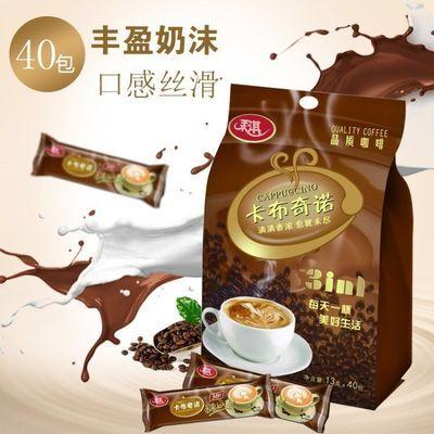 茉淇 意式卡布奇诺三合一速溶咖啡奶香浓郁   40条装