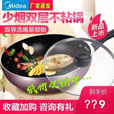 美的不粘锅炒菜锅家用电磁炉煤气灶适用炒菜专用平底锅电炒锅