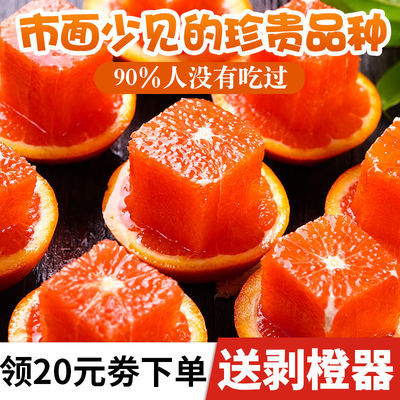 三峡血橙 中华红橙子水果新鲜应季红肉脐橙2/3/5/9斤非爱媛柑橘桔