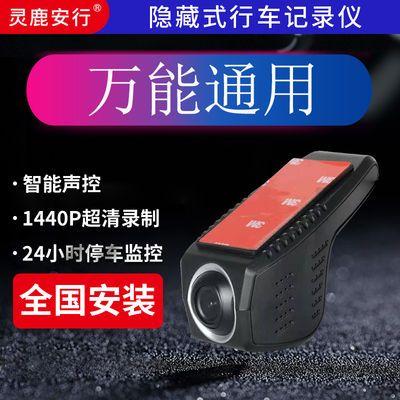 灵鹿安行隐藏式行车记录仪万能通用高清夜视智能声控全国安装