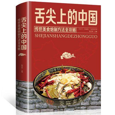 舌尖上的中国图解家常菜大全大众特色小吃炒菜煲汤农家菜家用菜谱