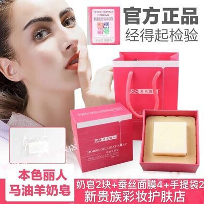 新款本色丽人马油羊奶皂美白祛斑去螨虫洗脸洁面卸妆沐浴香皂儿童