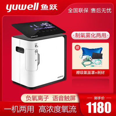 鱼跃制氧机家用老人氧气机YU360带雾化孕妇便携氧气机吸氧机家用