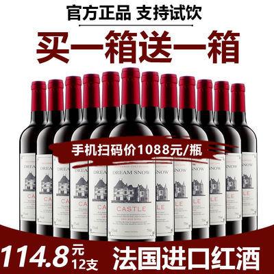 年货礼盒装红酒法国进口整箱干红750ml葡萄酒送礼多规格可选正品